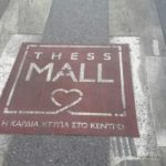 Open Mall αποκτά ο Δήμος Αμπελοκήπων- Μενεμένης