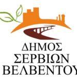 ΝΠΔΔ Δήμου Σερβίων-Βελβεντού: «Αναγκαίες διευκρινήσεις για το δημοτικό ωδείο Σερβίων»