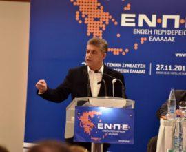 Όλα τα βλέμματα στο 6ο Τακτικό Συνέδριο της Ένωσης Περιφερειών Ελλάδας