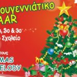 Ανάβουν τα φώτα του Χριστουγεννιάτικου δέντρου σε Διαβατά και Νέα Μάλγαρα
