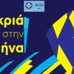 Απόκριες στον Δήμο Αθηναίων με 65 δωρεάν εκδηλώσεις