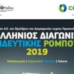 Δήμος Γαλατσίου: Αναβλήθηκε ο Πανελλήνιος Διαγωνισμός Εκπαιδευτικής Ρομποτικής για τις 16-17/3 λόγω… «Ωκεανίς»!