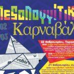 Έναρξη του Μεσολογγίτικου Καρναβαλιού την Παρασκευή 22 Φεβρουαρίου