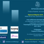 Δήμος Κηφισιάς: Μετάθεση ημερομηνίας εκδήλωσης επιχειρηματικότητας