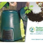Δήμος Παπάγου – Χολαργού: Δωρεάν διάθεση οικιακών κομποστοποιητών κήπου