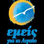 Περιφέρεια Βορείου Αιγαίου: Νέες υποψηφιότητες για την παράταξη «Εμείς για το Αιγαίο» με επικεφαλής τη Χριστιάνα Καλογήρου
