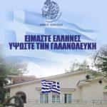 Δήμος Κηφισιάς: «Είμαστε Έλληνες – Υψώστε τη γαλανόλευκη»