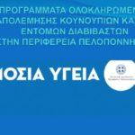 Τατούλης «Πρότυπο για όλη τη χώρα το πρόγραμμα καταπολέμησης των κωνωποειδών της Περιφέρειας Πελοποννήσου»