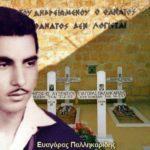 Δήμος Αγίας Παρασκευής: Απόδοση Τιμής στον Ευαγόρα Παλληκαρίδη