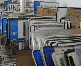 Επιστροφή πινακίδων και αδειών κυκλοφορίας εν όψει Πάσχα