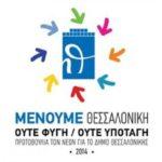 «Μένουμε Θεσσαλονίκη»: Οι προτάσεις του ΣΥΡΙΖΑ για τον πολιτισμό ή το τέλος του πολιτισμού…