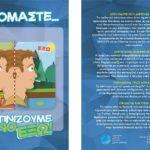 Περιφέρεια Δυτικής Ελλάδας: Διαδραστική καμπάνια για την εφαρμογή του αντικαπνιστικού νόμου