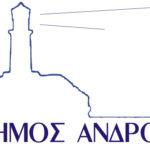 Δήμος Άνδρου: Συνάντηση των επικεφαλής των υποψήφιων συνδυασμών για τους όρους διεξαγωγής του debate