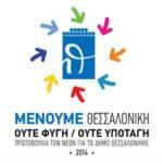 «Μένουμε Θεσσαλονίκη»: Αφθονία τροφίμων και χωματερές