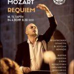 Συναυλία κλασικής μουσικής, το Ρέκβιεμ του Μότσαρτ, θα παρουσιαστεί στον Πολυχώρο Πολιτισμού Δήμου Ήλιδας