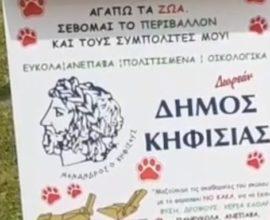 Χάρτιναφτυαράκια μιας χρήσης για τους ζωόφιλους στον Δήμο Κηφισιάς
