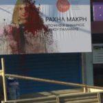 Βανδαλισμοί σε εκλογικό περίπτερο της Ραχήλ Μακρή στην Παλλήνη