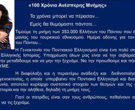 Δήμος Πεντέλης: Δήλωση για την ημέρα Γενοκτονίας των Ποντίων από υποψήφια δημοτική σύμβουλο του «Μπροστά Μαζί»