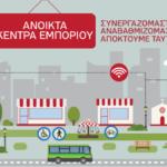 Δήμος Ιεράς Πόλεως Μεσολογγίου: «Το Υπουργείο Οικονομίας και Ανάπτυξης πρέπει να διορθώσει άμεσα το λάθος του για το Ανοικτό Κέντρο Εμπορίου»