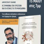 Παρουσίαση βιβλίου Ι.Αμπατζόγλου: «Η συμφωνία των Πρεσπών καιο αγώνας για τη Μακεδονία»