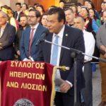 Παρέδωσε τη Στέγη στους Ηπειρώτες ο Δήμαρχος Φυλής Χρήστος Παππούς