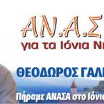 Κεντρική προεκλογική ομιλία της ΑΝ.Α.Σ.Α. στην Κέρκυρα