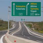 Κυκλοφοριακές ρυθμίσεις στην Ε. Ο. Κορίνθου-Τριπόλεως