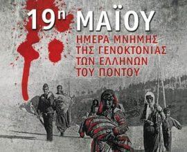 Ημέρα μνήμης της Γενοκτονίας των Ποντίων – 19 Μαΐου: «Την πατρίδα μ' έχασα…» (ΒΙΝΤΕΟ)