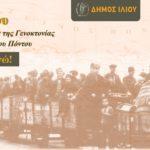 Μήνυμα Δημάρχου Ιλίου Νίκου Ζενέτου για τα 100 χρόνια από τη Γενοκτονία των Ποντίων