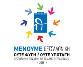 Μένουμε Θεσσαλονίκη: «Να γυρίσουμε την πλάτη στην Αθήνα»;