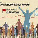 Δήμος Πύδνας Κολινδρού: 5ος Αγώνας Δρόμου «Το πέρασμα του Αποστόλου Παύλου»