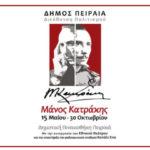 Συνεχίζεται η έκθεση συλλογής Μάνου Κατράκη στη Δημοτική Πινακοθήκη Πειραιά