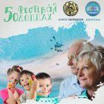 Δήμος Χαλκιδέων: Έρχεται το 5ο Φεστιβάλ του Δ.Ο.Π.Π.Α.Χ.