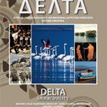 Την Τρίτη 25 Ιουνίου η παρουσίαση της έκδοσης για το Δήμο Δέλτα