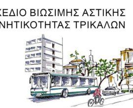 Δεύτερη δημόσια διαβούλευση για τις μετακινήσεις στο Δήμο Τρικκαίων