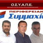 Καταγγέλλει η Περιφερειακή  Συμμαχία τις διαδικασίες στο ΔΣ της ΟΣΥΑΠΕ