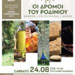 Γιορτή Γαστρονομίας στο Ροδίνι από τον  Δήμο Ρόδου το Σάββατο 24 Αυγούστου