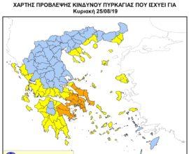 Αττική Εύβοια Βοιωτία Κορινθία Αργολίδα σε υψηλό κίνδυνο πυρκαγιάς Τι δείχνει ο χάρτης της ΓΓΠΠ
