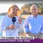 Δήμαρχος Τροιζηνίας-Μεθάνων:»Το ελικοδρόμιο στο Γαλατά δεν ήταν αδειοδοτημένο και ασφαλές»