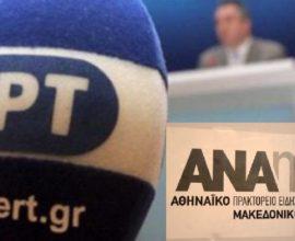 Δημοσιεύθηκαν οι προκηρύξεις για τις θέσεις προέδρων της ΕΡΤ και του ΑΠΕ-ΜΠΕ