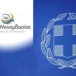 Προγραμματική σύμβαση Δήμου Μονεμβασιάς με Περιφέρεια Πελοποννήσου