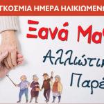 Δήμος Παύλου Μελά: Γιορτάζουμε την Παγκόσμια Ημέρα Ηλικιωμένων, αγκαλιάζουμε το Ράφι της Αγάπης