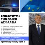 Αγοραστός: «Στόχος η ενίσχυση της οδικής ασφάλειας των πολιτών της Θεσσαλίας»
