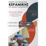 Εγκαίνια Έκθεσης των Τμημάτων Κεραμικής του Κέντρου Τέχνης και Πολιτισμού Δήμου Αμαρουσίου