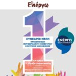 ΠΚΜ: Πρόσκληση σε νέους και νέες για το 1ο Συνέδριο Προσομοίωσης Περιφερειακού Συμβουλίου «Εν Έργω»