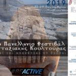 Το 7ο Πανελλήνιο Φεστιβάλ «Ενταξιακής Κουλτούρας Κωφοί και Ακούοντες Εν Δράσει» στη Θεσσαλονίκη υπό την αιγίδα της ΠΚΜ