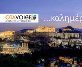Και την Δευτέρα (30/11) η ενημέρωση σας είναι στο OTAVOICE!