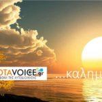 Και την Δευτέρα (8/3) η ενημέρωση σας είναι στο OTAVOICE!