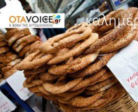 Και την Τετάρτη (27/1) η ενημέρωση σας είναι στο OTAVOICE!