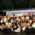 Ο Δήμος Γλυφάδας βράβευσε τους επιτυχόντες στα ΑΕΙ